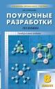 Химия 8 кл. Поурочные разработки. Универсальное издание